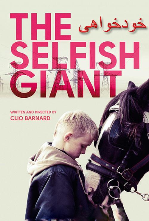 دانلود فیلم غول خودخواه دوبله فارسی The Selfish Giant 2013