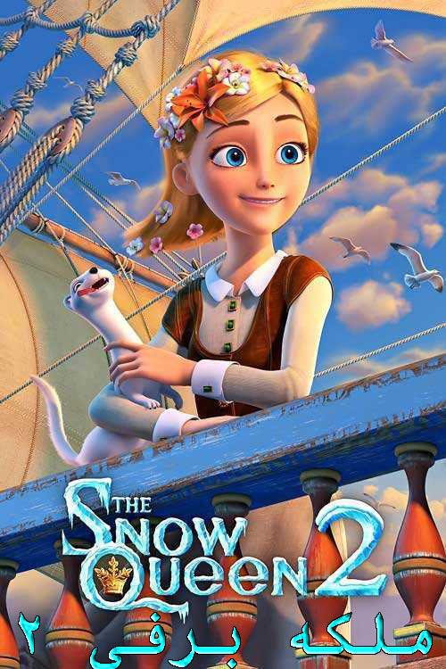 دانلود انیمیشن ملکه برفی 2 دوبله فارسی The Snow Queen 2 2014