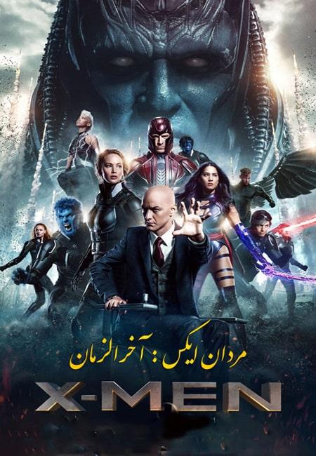 دانلود فیلم مردان ایکس:آخرالزمان دوبله فارسی X-Men Apocalypse 2016