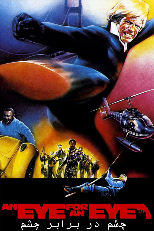 دانلود فیلم چشم در برابر چشم دوبله فارسی An Eye for an Eye 1981