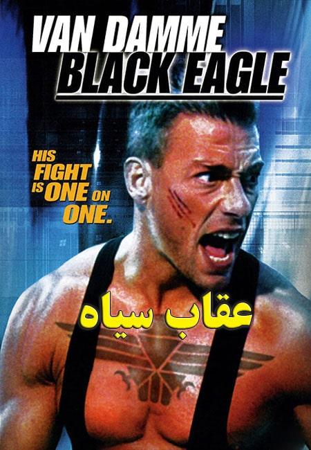 دانلود فیلم عقاب سیاه دوبله فارسی Black Eagle 1988