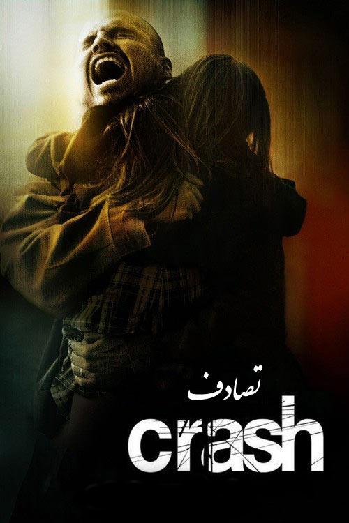 دانلود فیلم تصادف دوبله فارسی Crash 2004