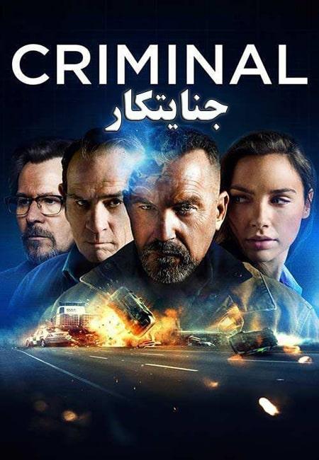 دانلود فیلم جنایتکار دوبله فارسی Criminal 2016