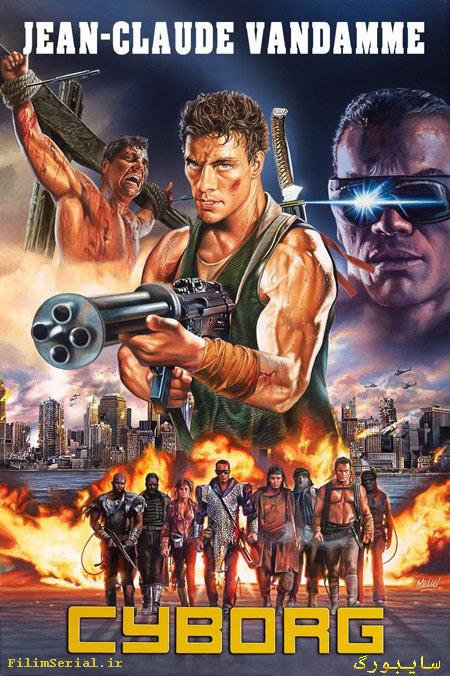 دانلود فیلم خارجی سایبورگ Cyborg 1989