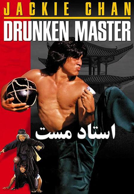 دانلود فیلم استاد مست دوبله فارسی Drunken Master 1978