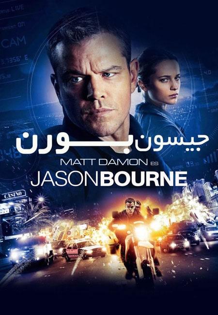 دانلود فیلم جیسون بورن دوبله فارسی Jason Bourne 2016