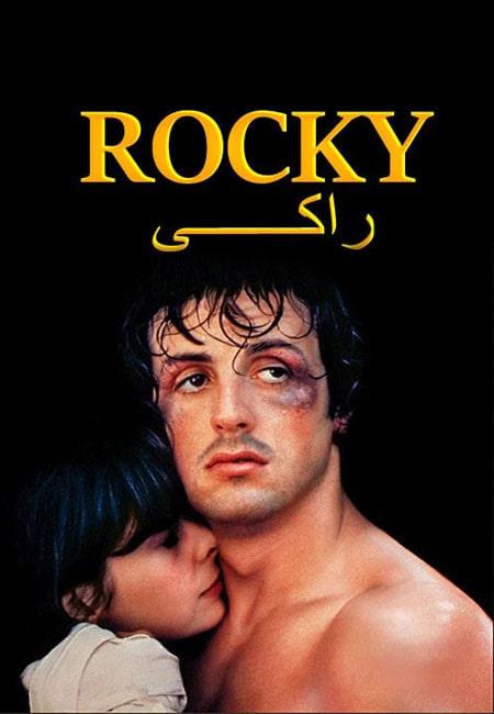 دانلود فیلم راکی دوبله فارسی Rocky 1976