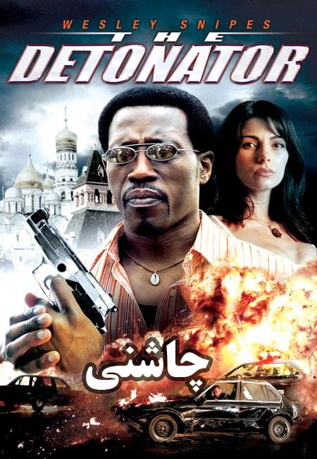 دانلودفیلم چاشنی دوبله فارسی The Detonator 2006