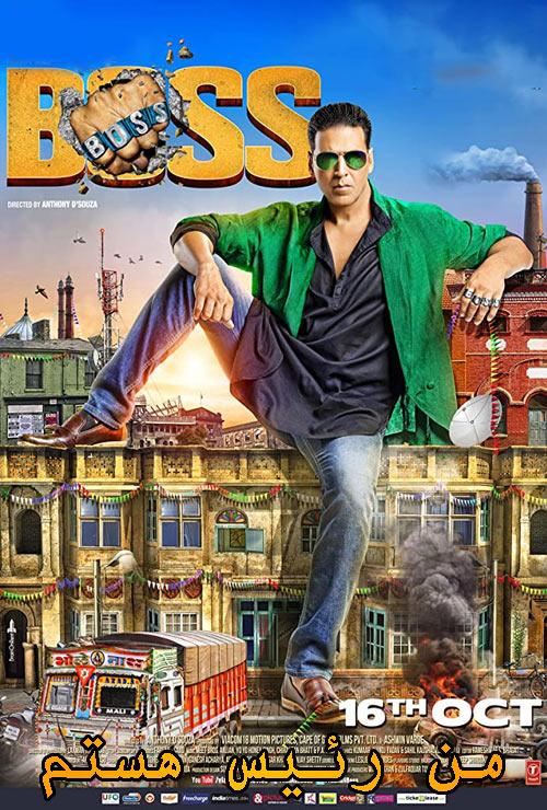 دانلودفیلم من رئیس هستم دوبله فارسی Boss 2013