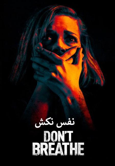 دانلود فیلم نفس نکش دوبله فارسی Don't Breathe 2016