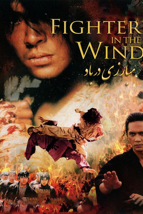 دانلود فیلم مبارزی در باد دوبله فارسی Fighter in the Wind 2004