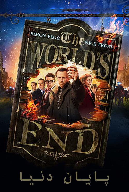 دانلود فیلم پایان دنیا دوبله فارسی The Worlds End 2013