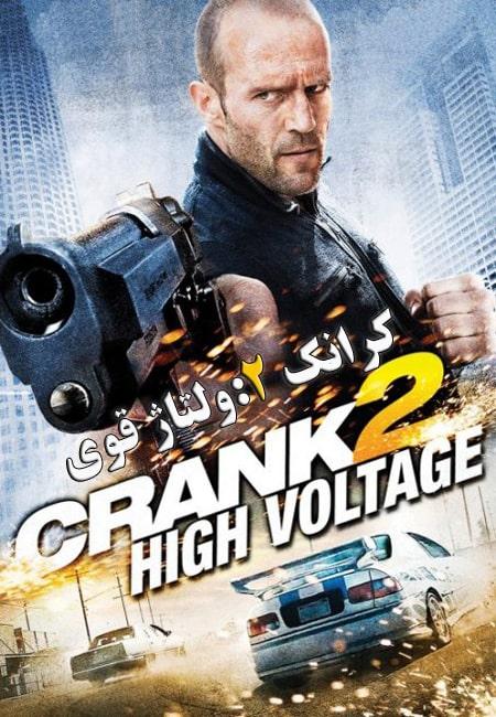 دانلودفیلمکرانک 2:ولتاژ قوی دوبله فارسی Crank High Voltage 2009