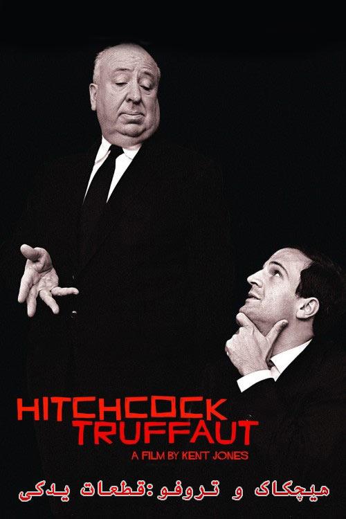 دانلود مستند هیچکاک و تروفو دوبله فارسی Hitchcock Truffaut 2015