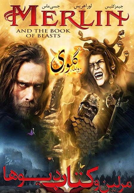 دانلود فیلم مرلین و کتاب دیوها دوبله فارسی Merlin and the Book of Beasts 2009