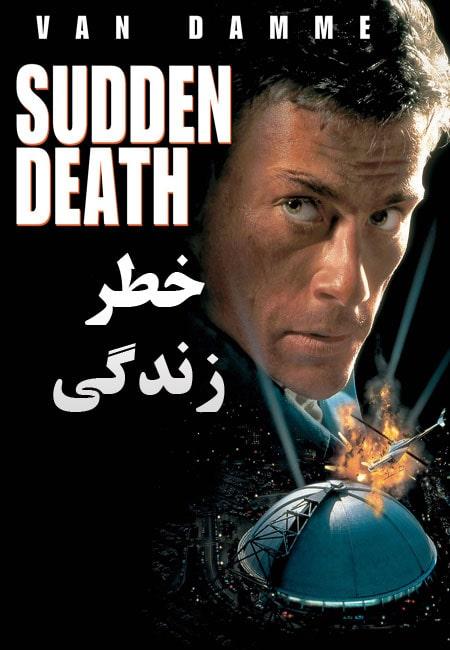 دانلود فیلم خطر زندگی دوبله فارسی Sudden Death 1995