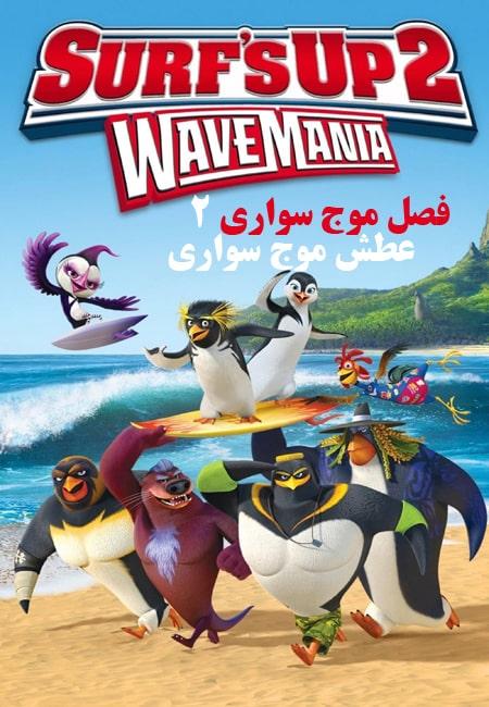 دانلود انیمیشن فصل موج سواری ۲ دوبله فارسی Surfs Up 2 WaveMania 2017