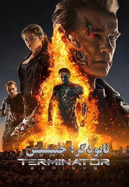دانلود فیلم نابودگر: جنیسیس دوبله فارسی Terminator Genisys 2015
