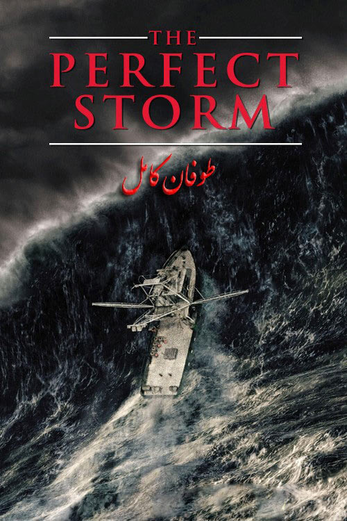 دانلود فیلم طوفان کامل دوبله فارسی The Perfect Storm 2000
