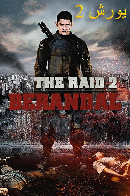 دانلود فیلم یورش 2 دوبله فارسی The Raid 2 Berandal 2014