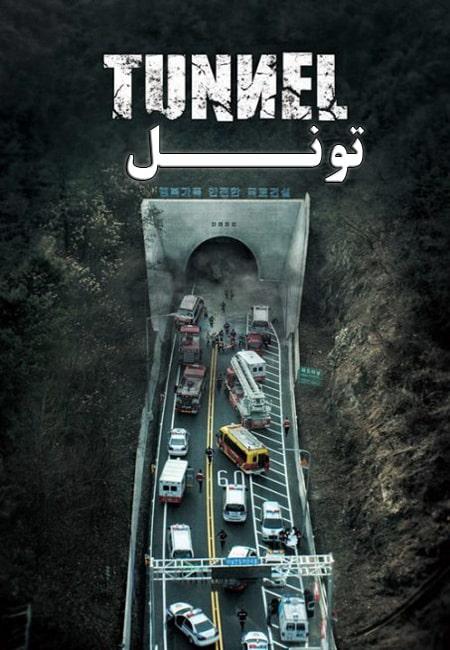 دانلود فیلم تونل دوبله فارسی Tunnel 2016