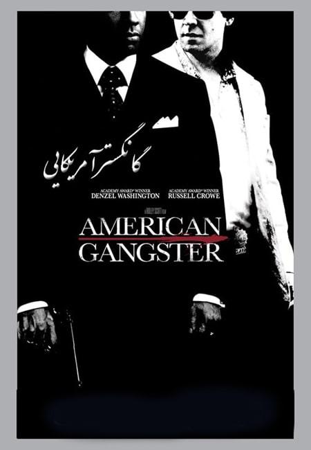 دانلود فیلمگانگستر آمریکایی دوبله فارسی American Gangster 2007