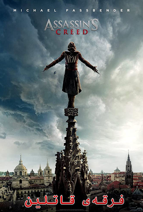 دانلود فیلم فرقهی قاتلین دوبله فارسی Assassin's Creed 2016