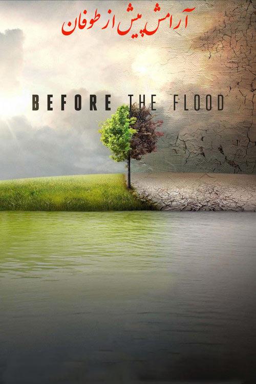 دانلودمستندآرامش پیش از طوفان دوبله فارسی Before the Flood 2016