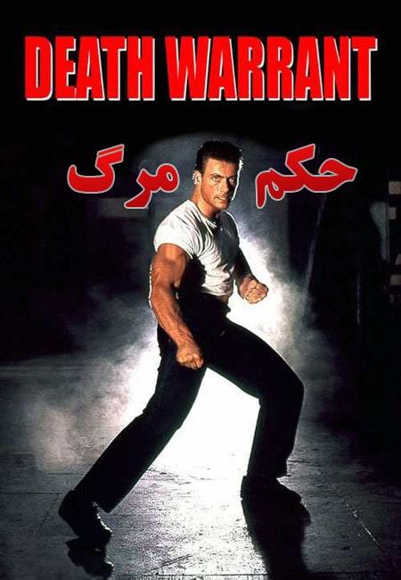 دانلود فیلم حکم مرگ دوبله فارسی Death Warrant 1990