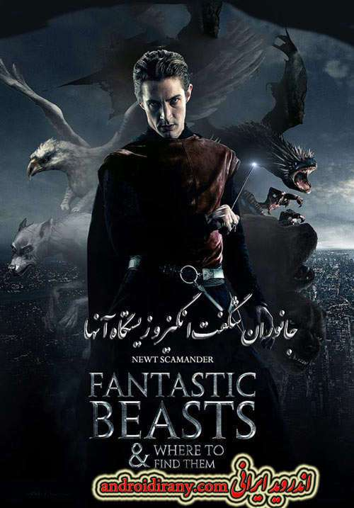 fantastic beasts and where