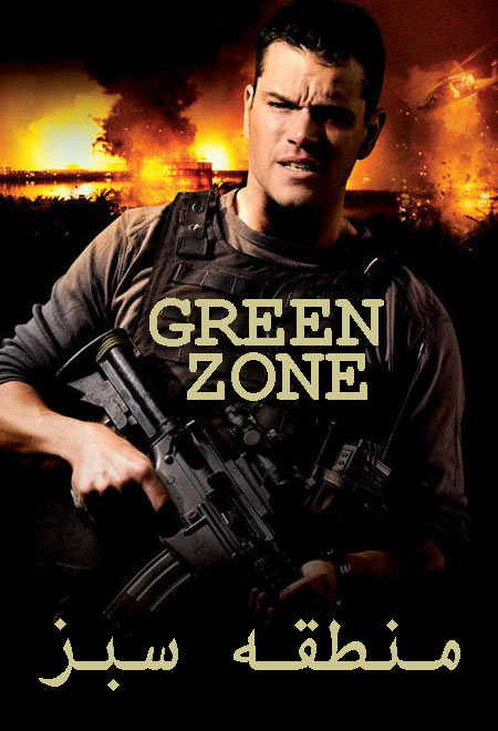 دانلود فیلم منطقه سبز دوبله فارسی Green Zone 2010