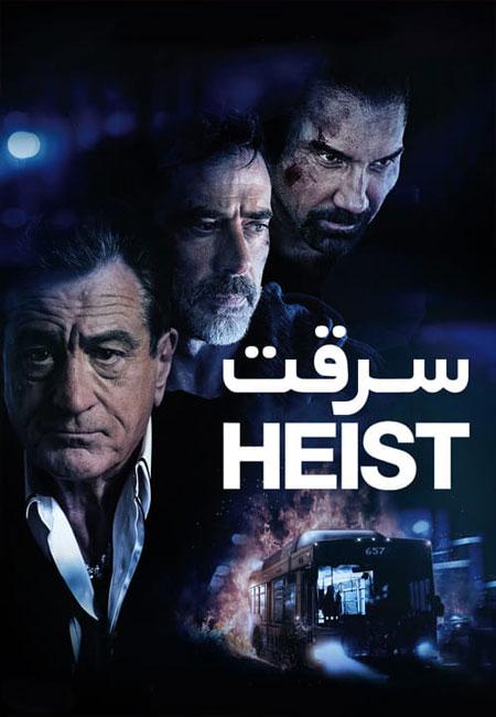 دانلود فیلم سرقت دوبله فارسی Heist 2015