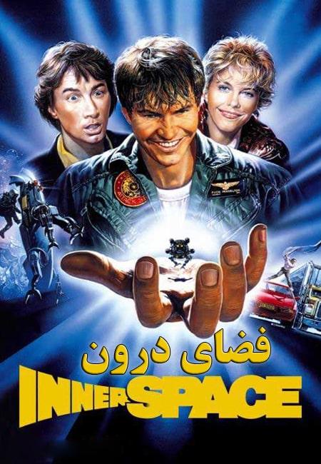 دانلود فیلم فضای درون دوبله فارسی Innerspace 1987
