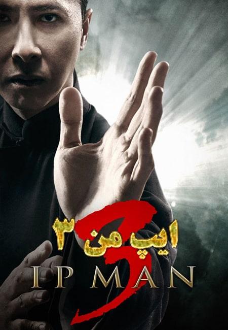 دانلود فیلم مردی به نام ایپ 3 دوبله فارسی Ip Man 3 2015