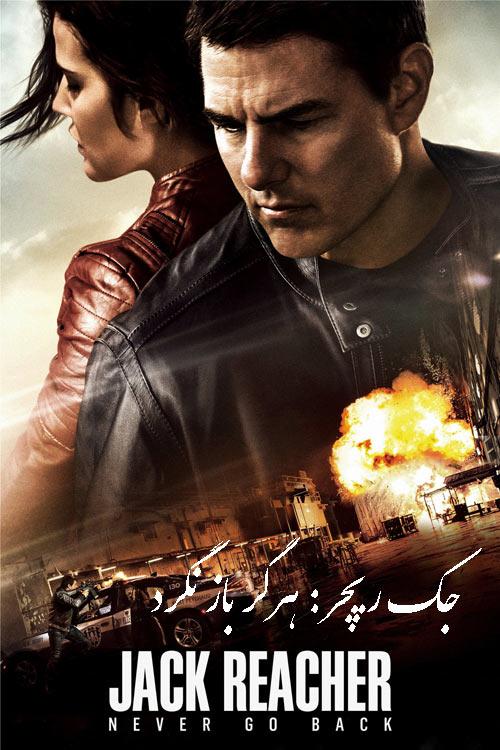 دانلود فیلم جک ریچر : هرگر باز نگرد دوبله فارسی Jack Reacher Never: Go Back 2016