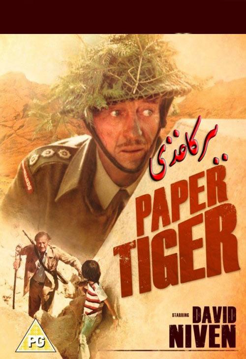 دانلود فیلم ببر کاغذی دوبله فارسی Paper Tiger 1975