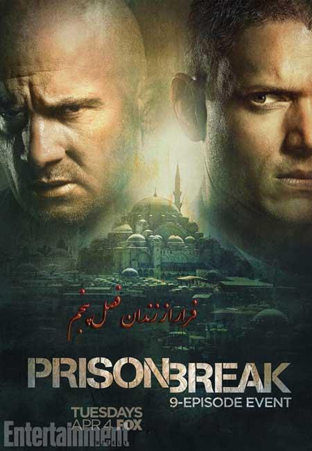 دانلود سریال فرار از زندان فصل 5 دوبله فارسی Prison Break Season 5 2017