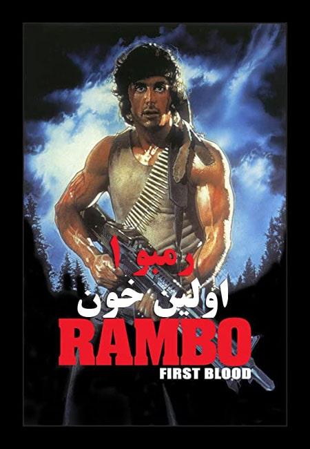 دانلود فیلم رمبو: اولین خون دوبله فارسی Rambo: First Blood 1982