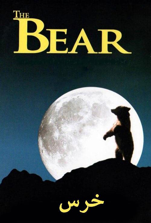 دانلود فیلم خرس دوبله فارسی The Bear 1988