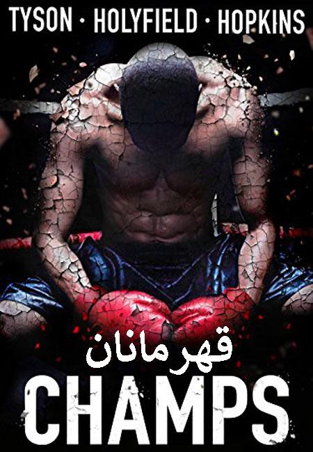 دانلود مستند قهرمانان دوبله فارسی Champs 2014
