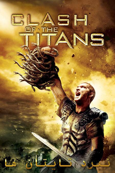 دانلود فیلم نبرد تایتان ها دوبله فارسی Clash of the Titans 2010