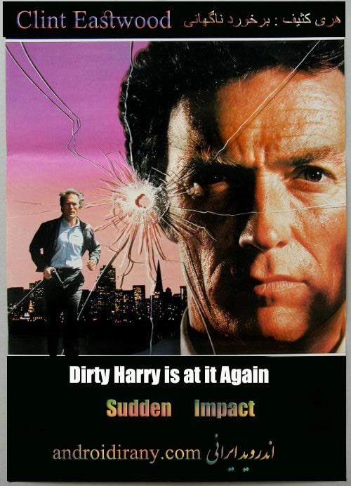 دانلود فیلم هری کثیف:برخورد ناگهانی دوبله فارسی Sudden Impact 1983