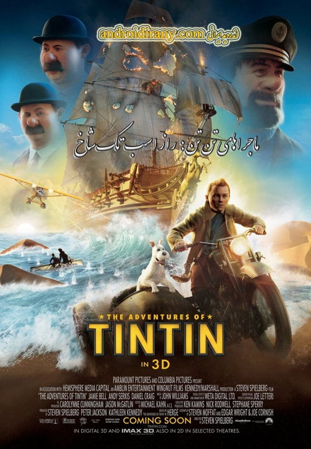 دانلود انیمیشن دوبله فارسی The Adventures of Tintin 2011