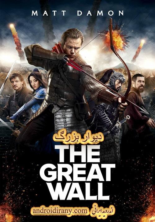 دانلودفیلمدیوار بزرگ دوبله فارسیThe Great Wall 2016