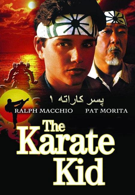 دانلود فیلم پسر کاراته 1 دوبله فارسی The Karate Kid 1984