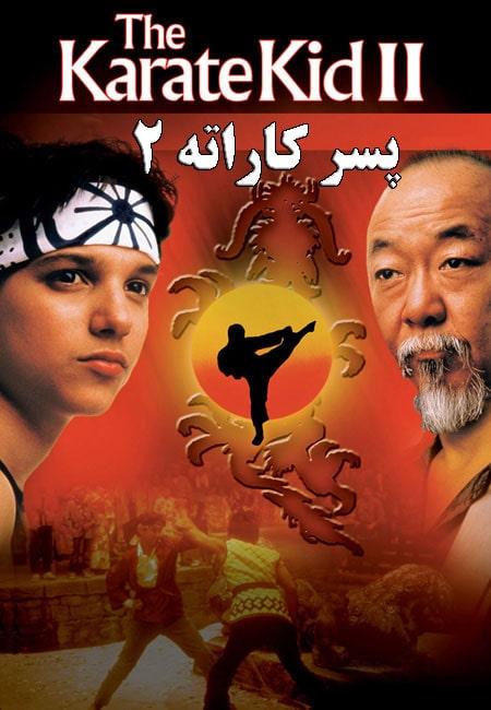 دانلود فیلم پسر کاراته 2 دوبله فارسی The Karate Kid Part II 1986