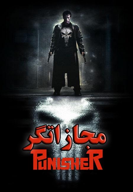 دانلودفیلممجازاتگر دوبله فارسیThe Punisher 2004