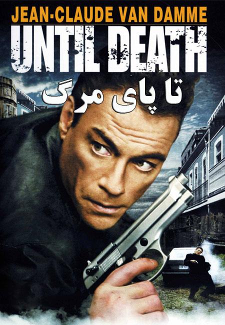 دانلود فیلم تا پای مرگ Until Death 2007