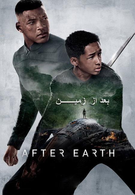 دانلود فیلمبعد از زمین دوبله فارسیAfter Earth 2013