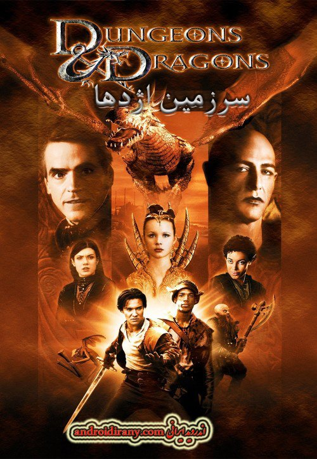 دانلود فیلمسرزمین اژدها دوبله فارسیDungeons and Dragons 2000